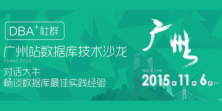 广州站数据库技术沙龙预告