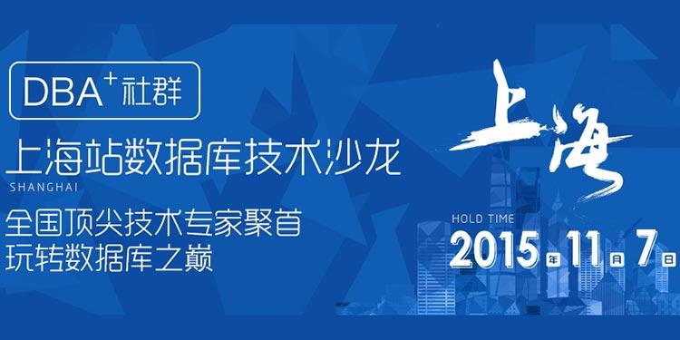 上海站数据库技术沙龙预告