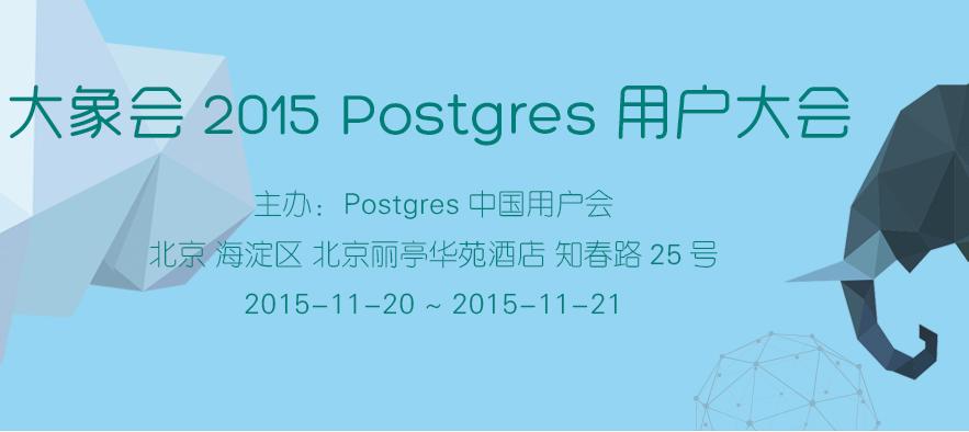 """PostgreSQL的最新福利—""""2015大象会""""再登场"""