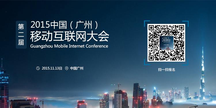 第二届中国(广州)移动互联网大会