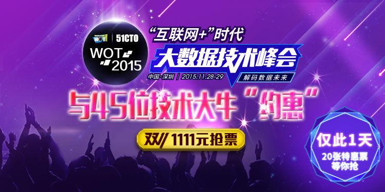 """WOT2015""""互联网+""""时代大数据技术峰会"""