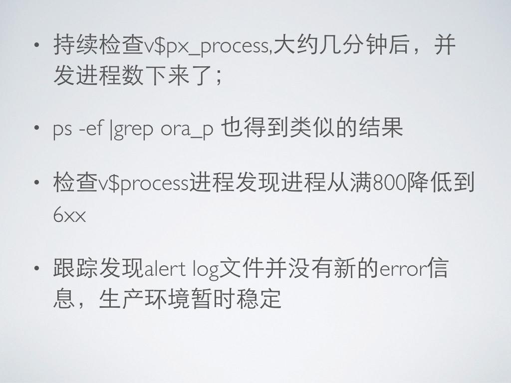 Oracle Parallel相关参数设置不当引起的系统故障-9