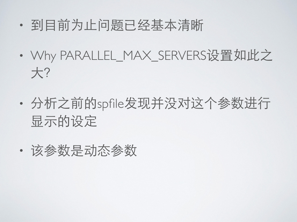 Oracle Parallel相关参数设置不当引起的系统故障-14