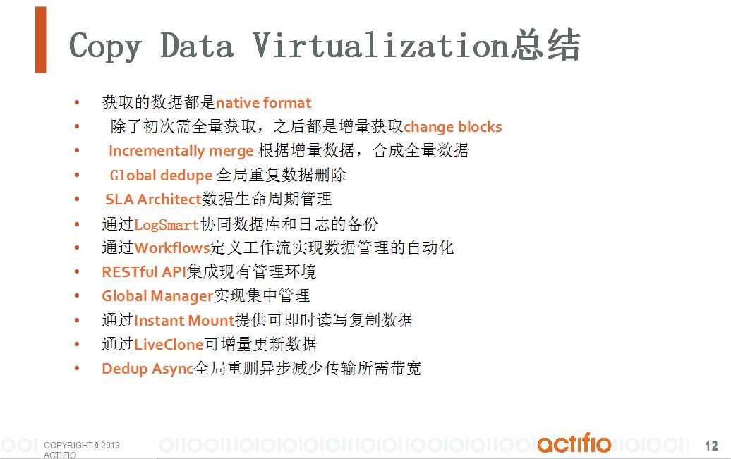 通过Copy Data Virtualization实现数据库备份和容灾一体化解决方案-11