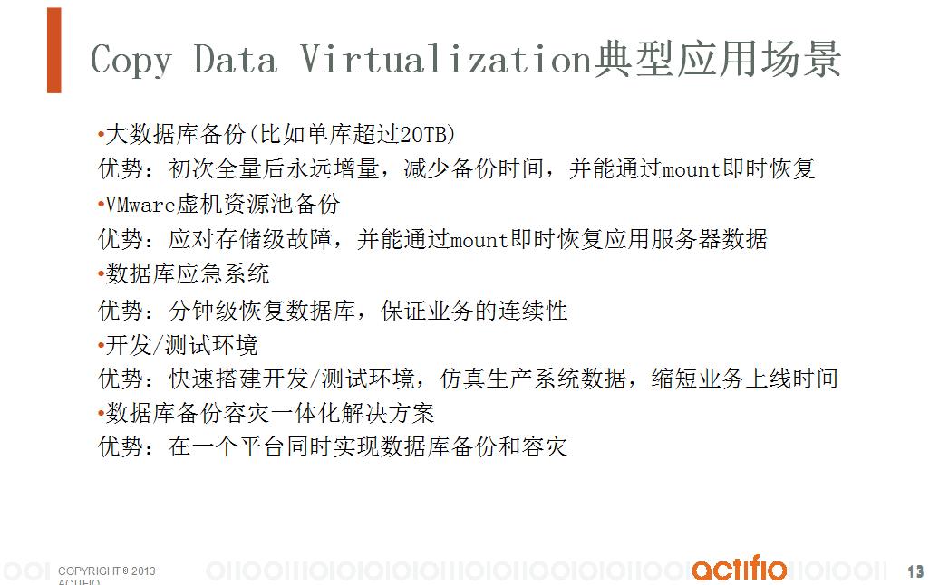 通过Copy Data Virtualization实现数据库备份和容灾一体化解决方案-12