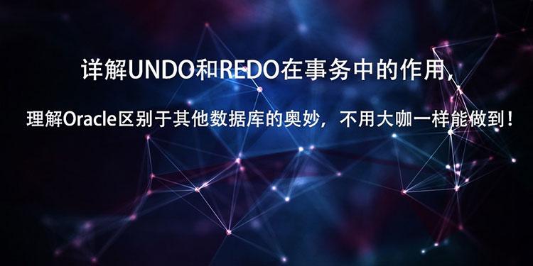 假事务之名,深入研究UNDO与REDO