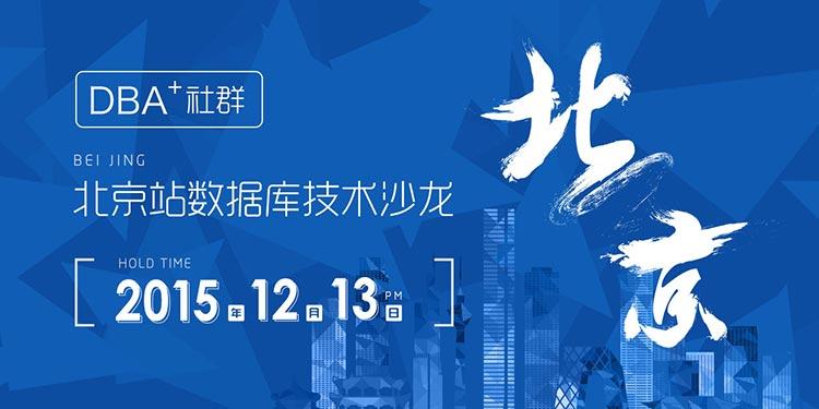 又一波福利~DBA+社群北京站数据库技术沙龙干货PPT送上