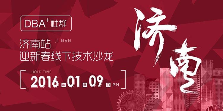 DBA+社群济南站数据库技术沙龙干货PPT大放送