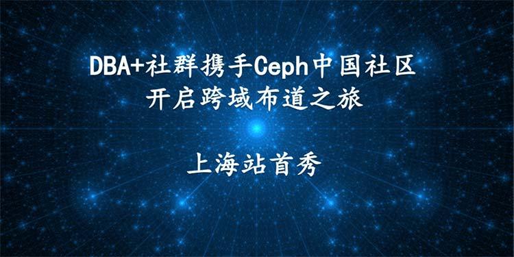DBA+社群携手Ceph中国社区开启跨域布道之旅 - 上海站首秀~