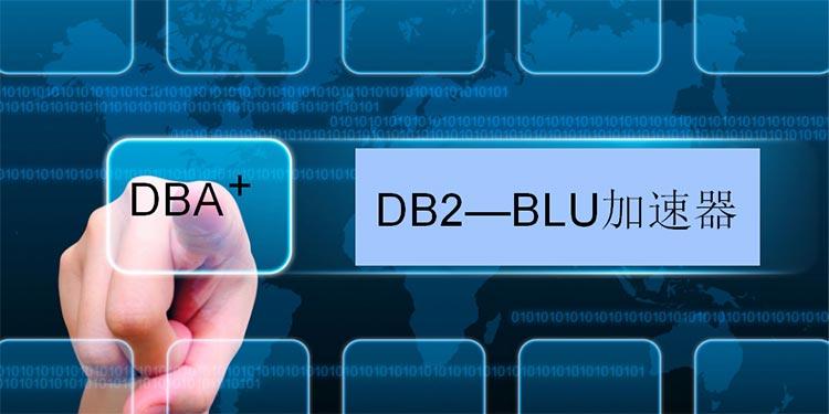 【DBA+社群30期预告】DB2—BLU加速器功能简介