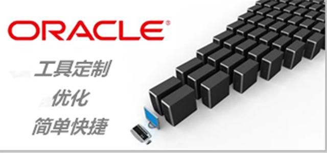 立等可取:工具定制让Oracle优化变得更简单快捷