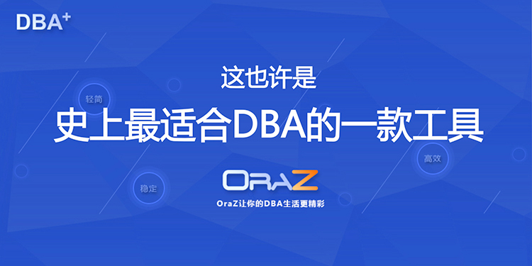 OraZ工具新版发布:每月深度巡检10分钟搞定!