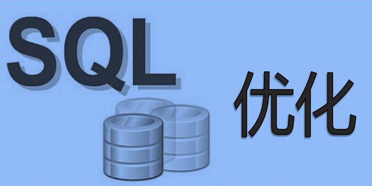SQL优化之六脉神剑