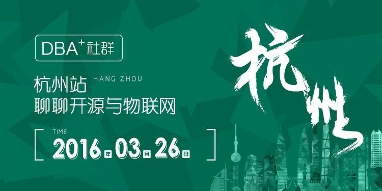 烟花三月下杭州,聊聊开源与物联网