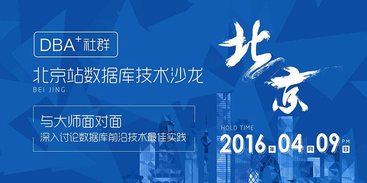 【地表最强】DBA+社群北京站数据库技术沙龙再度来袭~
