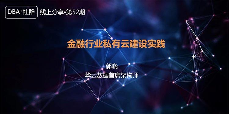 【DBA+社群52期预告】金融行业私有云建设实践