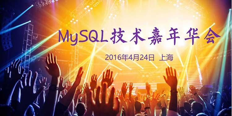 终于等到你:只属于MySQL的狂欢!