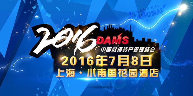 DAMS中国数据资产管理峰会大咖讲师全体亮相,快来抱大腿!