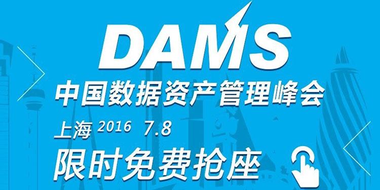 DAMS 2016:第二届中国数据资产管理峰会重磅开启!