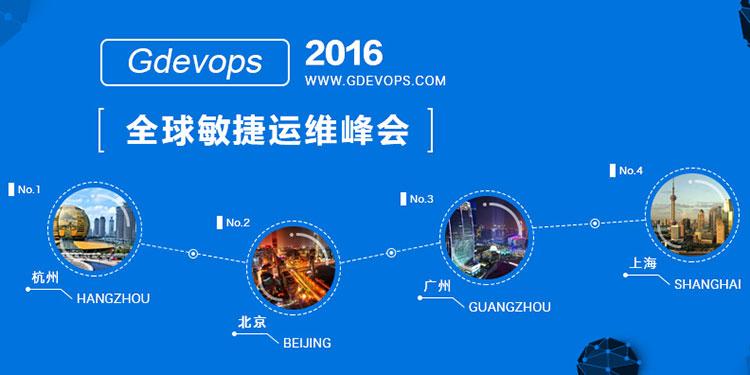 DBA+技术沙龙三城联动,拉开Gdevops峰会序幕(附PPT)