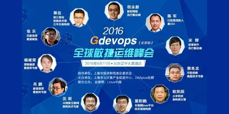 全球敏捷运维峰会丨Gdevops北京站,不一样的端午等你来!