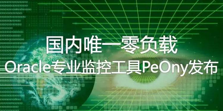 DBA+工具4:国内唯一零负载Oracle专业监控工具PeOny发布