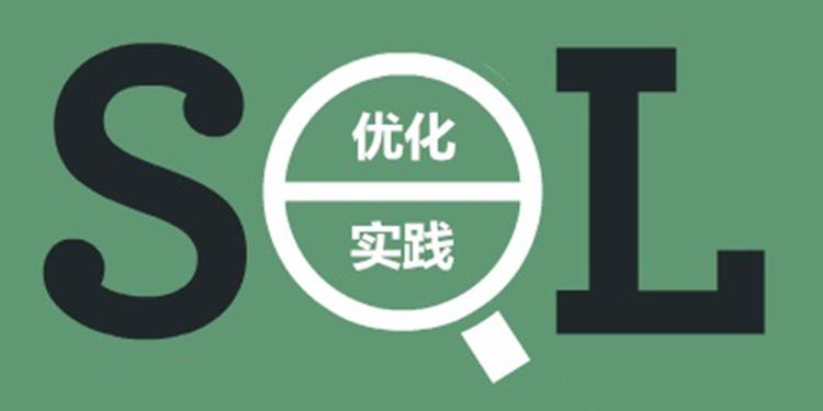 【DBAplus社群70期预告】SQL——通向数据库的一把钥匙