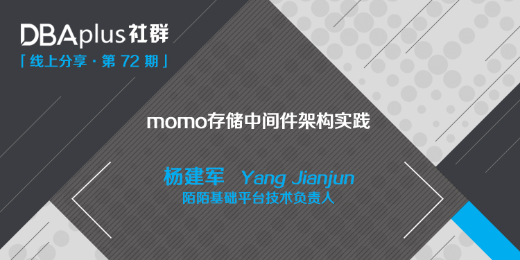 【DBAplus社群72期预告】momo 存储中间件架构实践