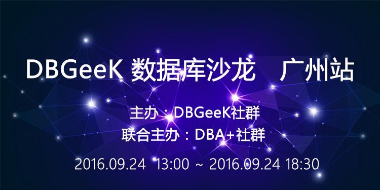 DBGeeK携手DBAplus开启数据库线下沙龙——第三期(广州站)