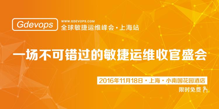 【年度盛典】Gdevops上海站收官前瞻,精彩不可错过!