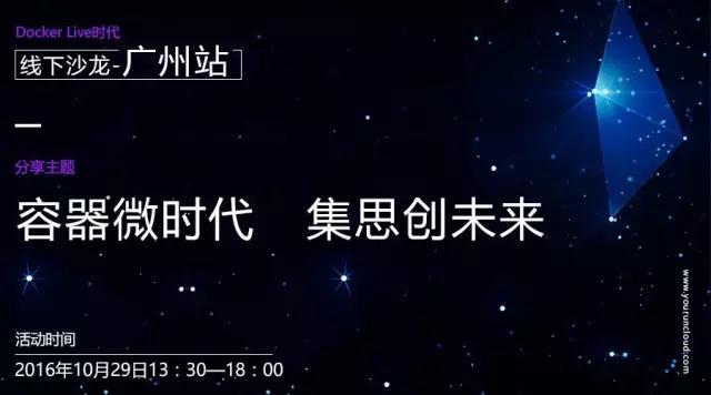 Docker Live时代 | 容器微时代,集思创未来-广州站