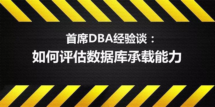 解DBA之惑:数据库承载能力评估及优化手段