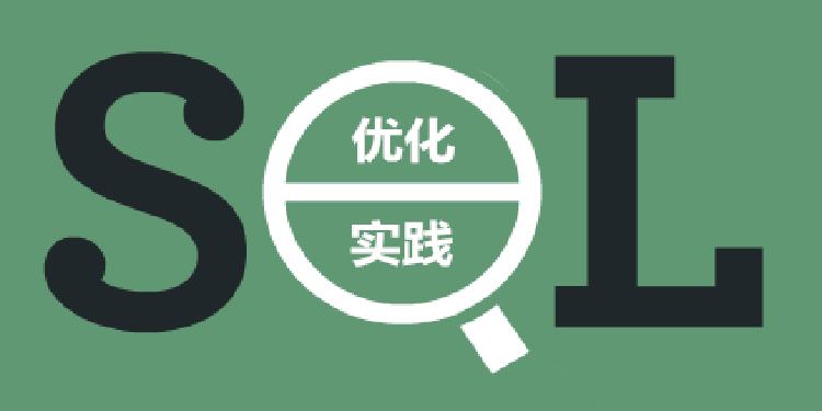 一次耐人寻味的SQL优化:除了SQL改写,还要考虑什么?