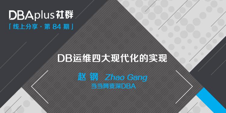 【DBAplus社群线上分享84期预告】DB运维四大现代化的实现