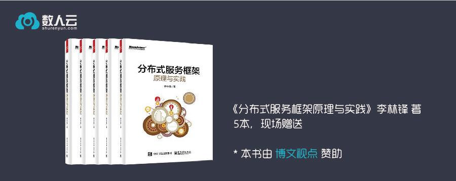 分布式书籍赠送.jpg