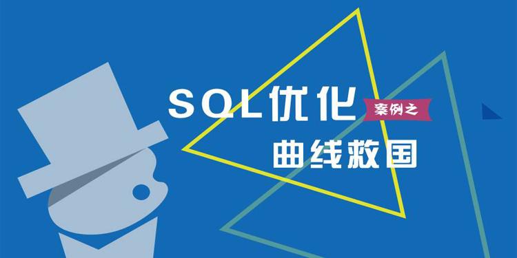 SQL Hint都无法解救DB性能时,如何通过视图曲线救国?