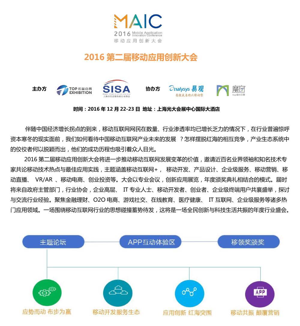 MAIC2016会议议程_1.jpg