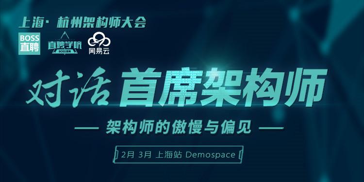 对话首席架构师——架构师修炼之道(上海站)