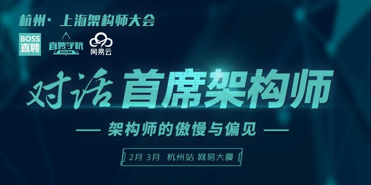 对话首席架构师——架构师修炼之道(杭州站)