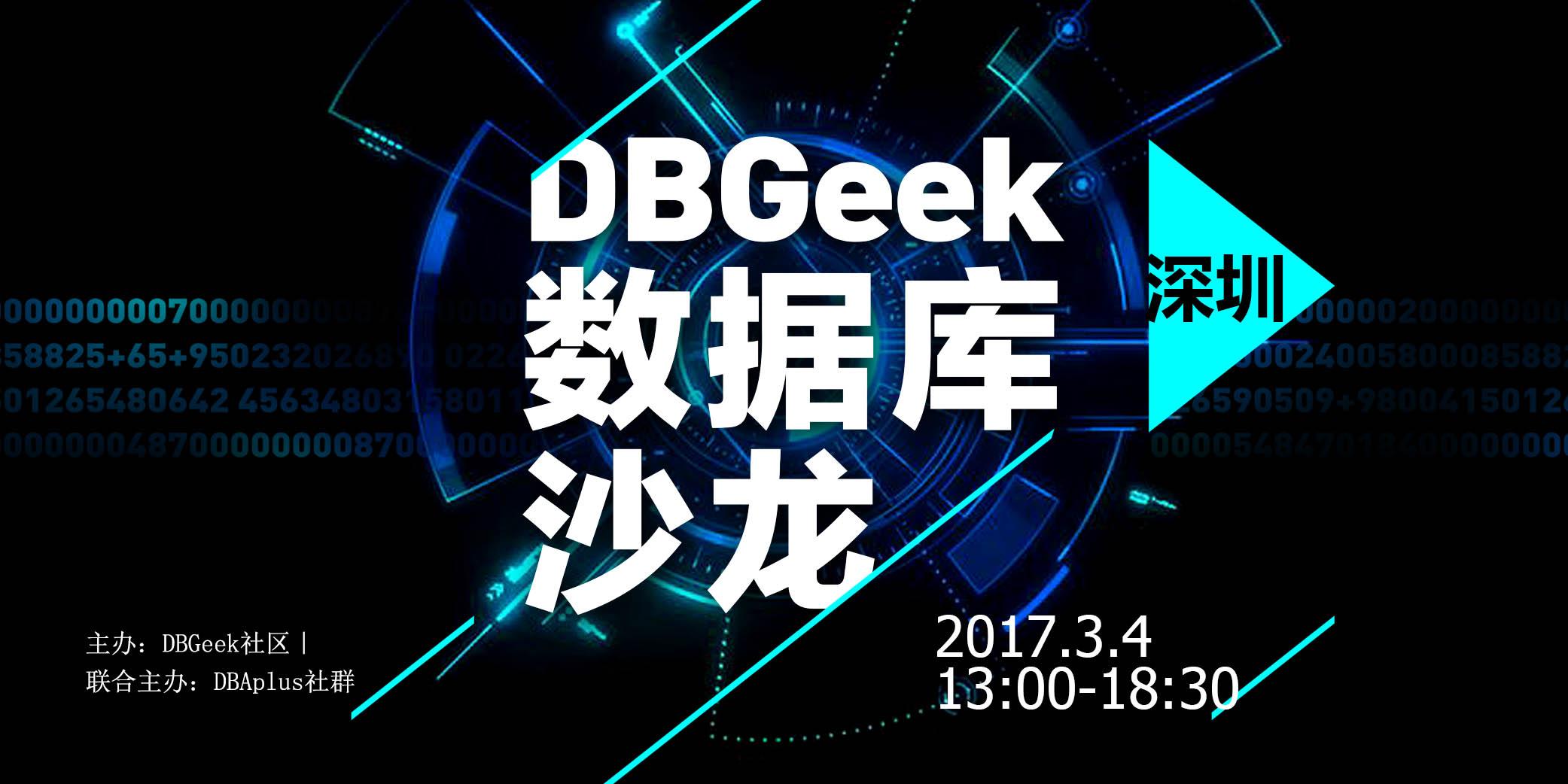 DBGeeK数据库技术沙龙(深圳站)
