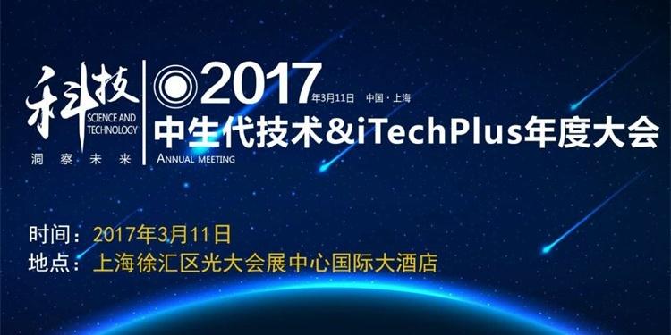 中生代技术&iTechPlus上海年度技术大会