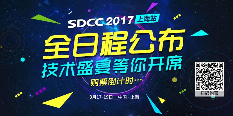 SDCC 2017·上海站