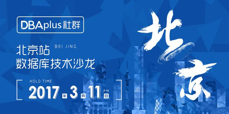 【DBAplus社群】北京站数据库技术沙龙强势来袭~