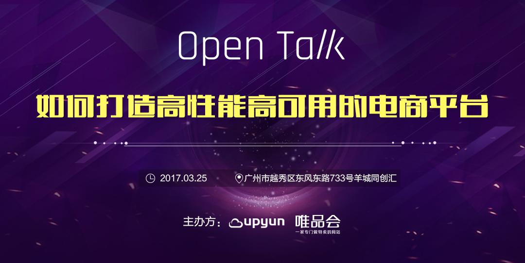 如何打造高性能高可用的电商平台——Open Talk 唯品会专场