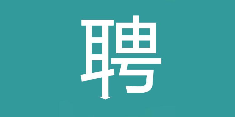 【DBA+直聘】最新企业直招,符合要求的小伙伴快来~