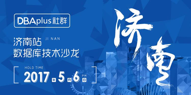 【DBAplus社群】数据库技术沙龙济南站