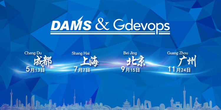 DAMS中国数据资产管理峰会即将起航上海!