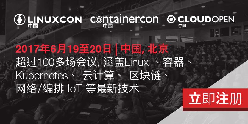 LinuxCon + ContainerCon + CloudOpen 中国 (LC3)