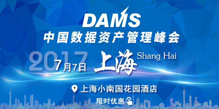 DAMS 2017中国数据资产管理峰会上海站重磅来袭!