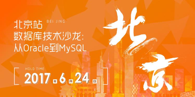 从Oracle到MySQL之极限优化